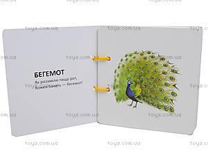 Книжка на шнуровке «Экзотические животные», Талант, купить