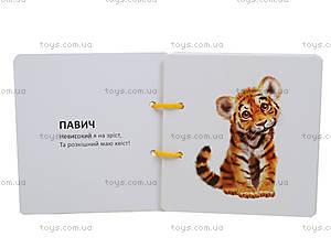 Книжка на шнуровке «Экзотические животные», Талант, фото