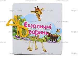 Книжка на шнуровке «Экзотические животные», Талант, цена