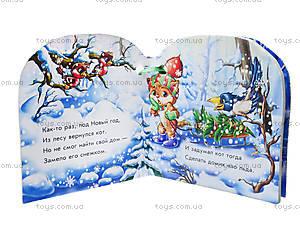 Книжка на ёлочку «Ледяной дом», А19592Р, фото