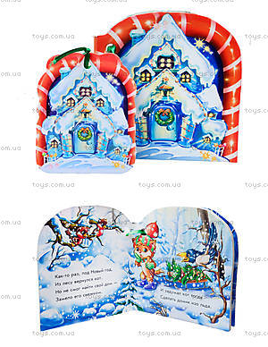 Книжка на ёлочку «Ледяной дом», А19592Р