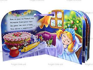 Книжка на елочку «Снегуркин торт», А19595Р, купить