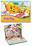 Книжка-панорамка: Репка (р), М249056Р, цена