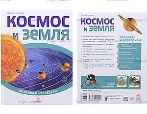Книжка «Познаем и исследуем. Космос и Земля», К421003Р