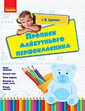 """Книжка """"Прописи будущего первоклассника"""", на украинском, Н530222У, набор"""