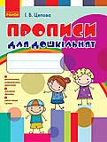 """Книжка """"Прописи для дошкольников"""", на украинском, Н443006У, доставка"""