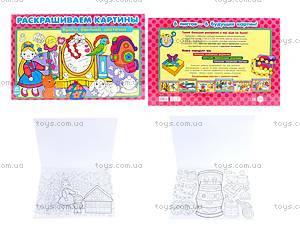 Книжка-раскраска «Куклы, бантики, цветочки», К182005Р