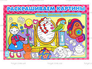 Книжка-раскраска «Куклы, бантики, цветочки», К182005Р, отзывы