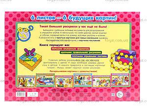 Книжка-раскраска «Куклы, бантики, цветочки», К182005Р, цена