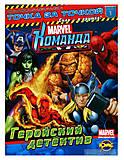 """Книжка-раскраска """"Marvel: Команда. Геройский детектив"""", 0334, набор"""