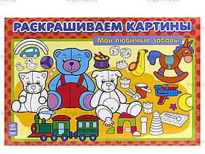 Книжка-раскраска «Мои любимые забавы», К182004Р, отзывы