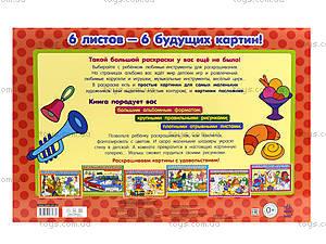 Книжка-раскраска «Мои любимые забавы», К182004Р, цена