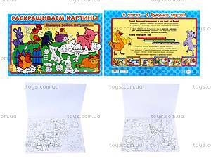 Книжка-раскраска «Мышки, зайки, петушки», К182002Р