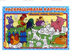 Книжка-раскраска «Мышки, зайки, петушки», К182002Р, отзывы