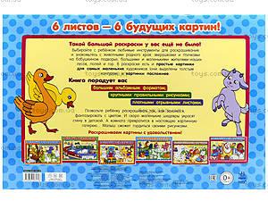 Книжка-раскраска «Мышки, зайки, петушки», К182002Р, цена