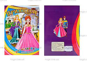 Книжка-раскраска «Наклей и раскрась: Принцессы», 110081