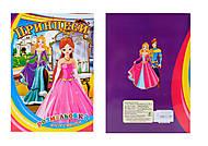 Книжка-раскраска «Наклей и раскрась: Принцессы», 110081, купить
