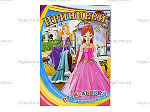 Книжка-раскраска «Наклей и раскрась: Принцессы», 110081, отзывы