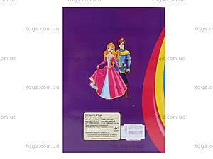 Книжка-раскраска «Наклей и раскрась: Принцессы», 110081, цена