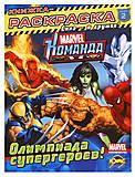 """Книжка-раскраска""""Marvel: Команда. Олимпиада супергероев"""", 1119, Украина"""