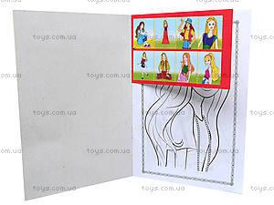 Книжка-раскраска «Модные девчонки», 8 листов, 110081, купить
