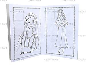 Книжка-раскраска «Модные девчонки», 8 листов, 110081, фото