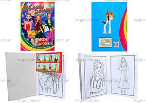 Книжка-раскраска «Модные девчонки», 8 листов, 110081