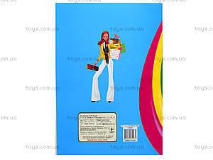Книжка-раскраска «Модные девчонки», 8 листов, 110081, отзывы