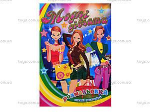 Книжка-раскраска «Модные девчонки», 8 листов, 110081, цена