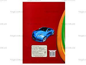 Книжка-раскраска «Наклей и раскрась» серии Sport cars, 110081, отзывы