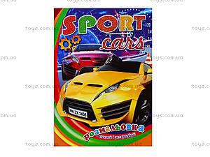 Книжка-раскраска «Наклей и раскрась» серии Sport cars, 110081, цена