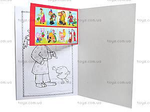 Книжка-раскраска «Любимые сказки», 8 листов, 110081, купить