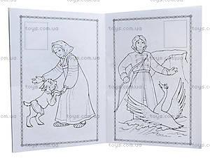 Книжка-раскраска «Любимые сказки», 8 листов, 110081, фото