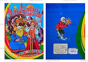 Книжка-раскраска «Любимые сказки», 8 листов, 110081