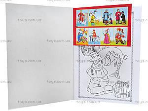 Книжка-раскраска «Любимые сказки», 8 листов, 110081, отзывы