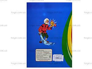 Книжка-раскраска «Любимые сказки», 8 листов, 110081, цена