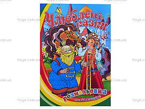 Книжка-раскраска «Любимые сказки», 8 листов, 110081, игрушки