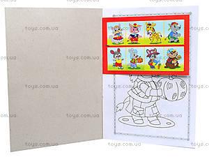 Книжка-раскраска «Веселые зверята», 8 листов, 110081, купить