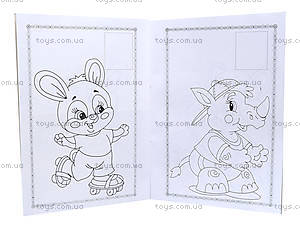 Книжка-раскраска «Веселые зверята», 8 листов, 110081, фото