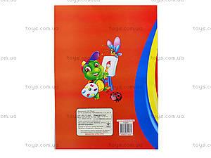 Книжка-раскраска «Веселые зверята», 8 листов, 110081, отзывы
