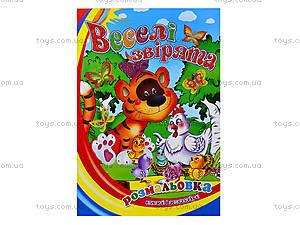 Книжка-раскраска «Веселые зверята», 8 листов, 110081, цена