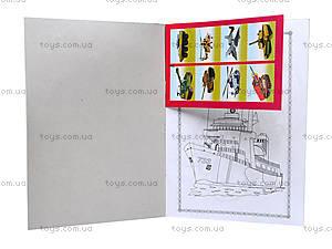 Книжка-раскраска «Военная техника», 8 листов, 110081, купить