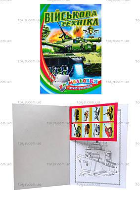 Книжка-раскраска «Военная техника», 8 листов, 110081