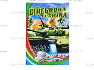 Книжка-раскраска «Военная техника», 8 листов, 110081, отзывы