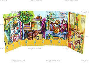 Книжка-ростомер «Домик зверят», М3230007Р, фото