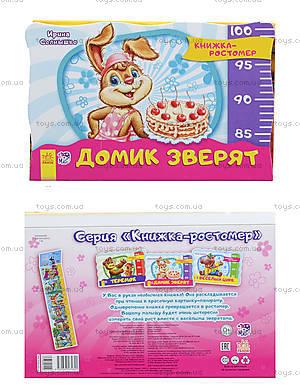 Книжка-ростомер «Домик зверят», М3230007Р