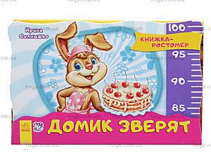 Книжка-ростомер «Домик зверят», М3230007Р, цена