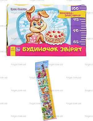 Книжка-ростомер «Домик зверят», на украинском, М323008У