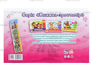 Книжка-ростомер «Домик зверят», на украинском, М323008У, отзывы