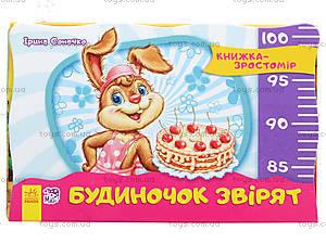 Книжка-ростомер «Домик зверят», на украинском, М323008У, цена